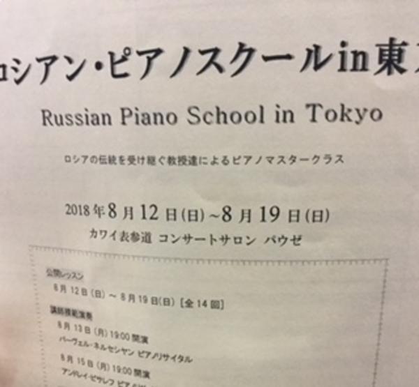 ロシアン・ピアノスクール@青山カワイ(公開レッスン)