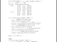 東京藝術大学音楽学部附属音楽高等学校 通称藝高 入試課題