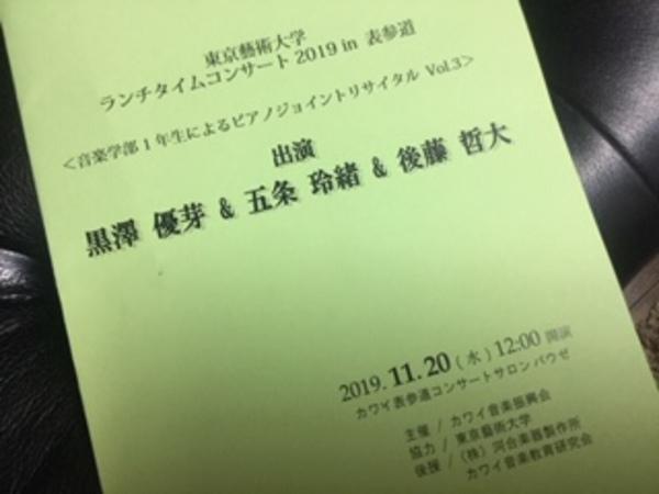 門下生 KAWAIランチタイムコンサート出演