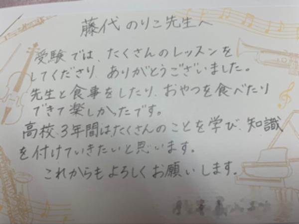 嬉しい藝高合格のお礼のお手紙
